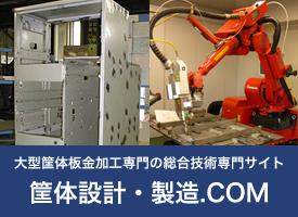 筐体設計・製造.COM